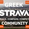 Hellenic Strava Community - Ελληνική Κοινότητα Strava - GREECE