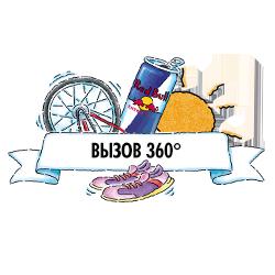 Red Bull 360 Challenge