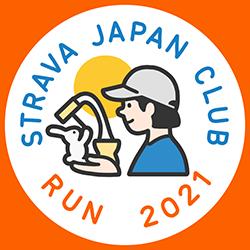 Strava Japan Club 9月のRUNチャレンジ
