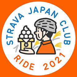 Strava Japan Club 9月のRIDEチャレンジ