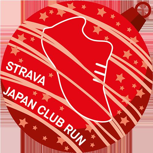 Strava Japan Club 12月のRUNチャレンジ