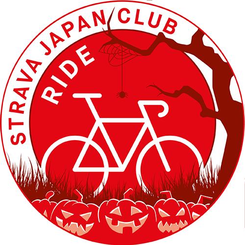 Strava Japan Club 10月のRIDEチャレンジ