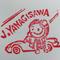 Junichi Yanagisawa