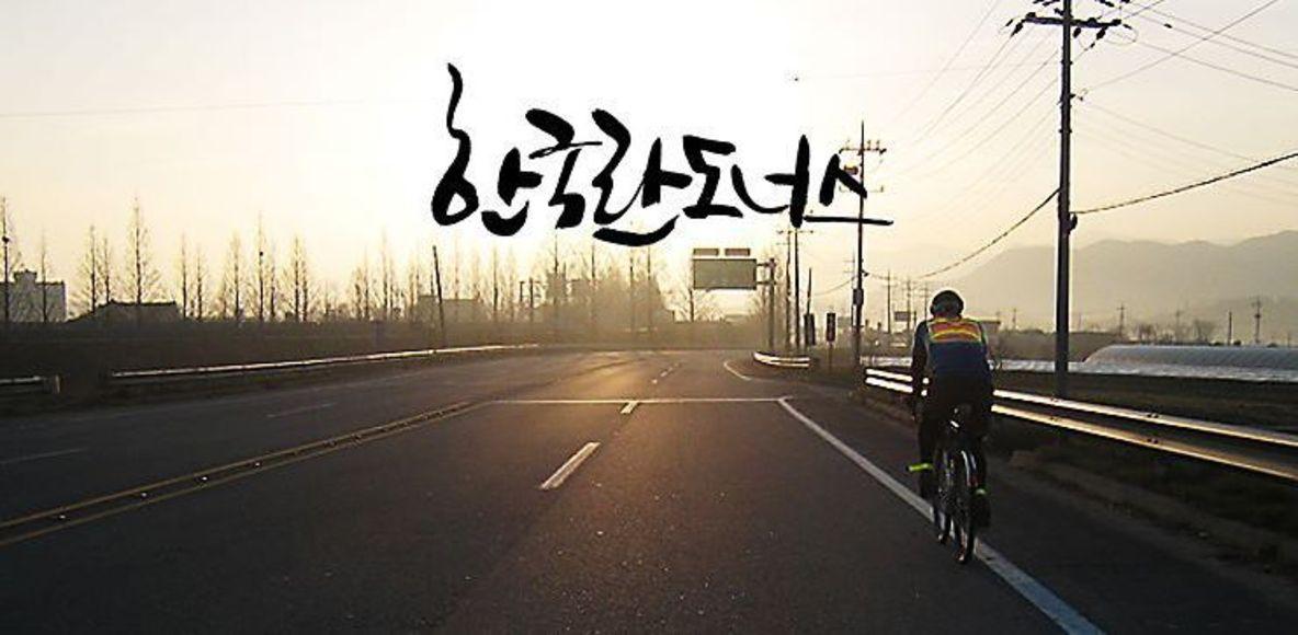 한국란도너스  Korea Randonneurs