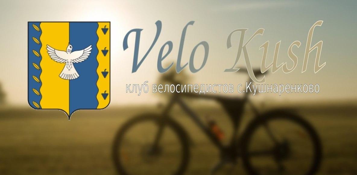 VeloKush