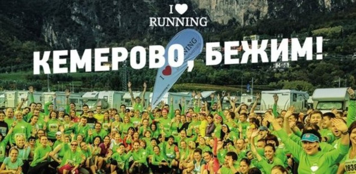 I Love Running Kemerovo