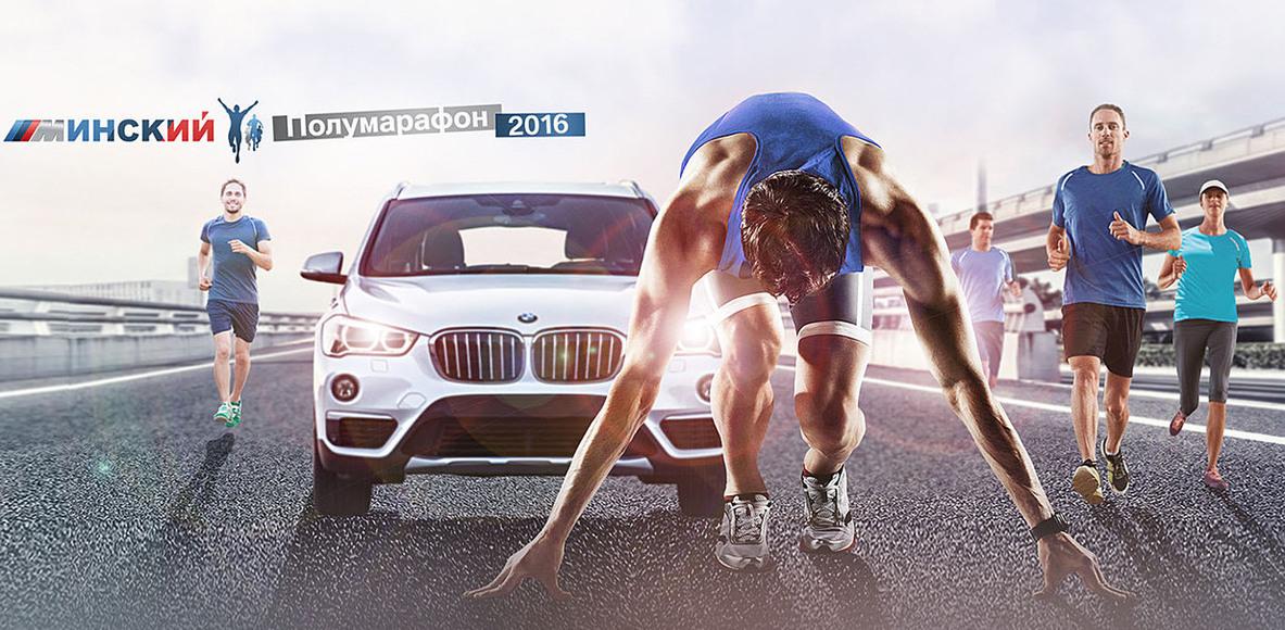 BMW halfmarathon