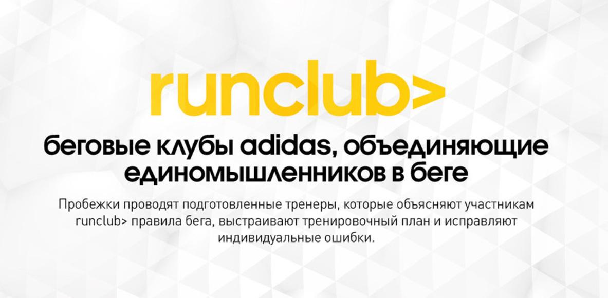 Adidas Runners Izhevsk
