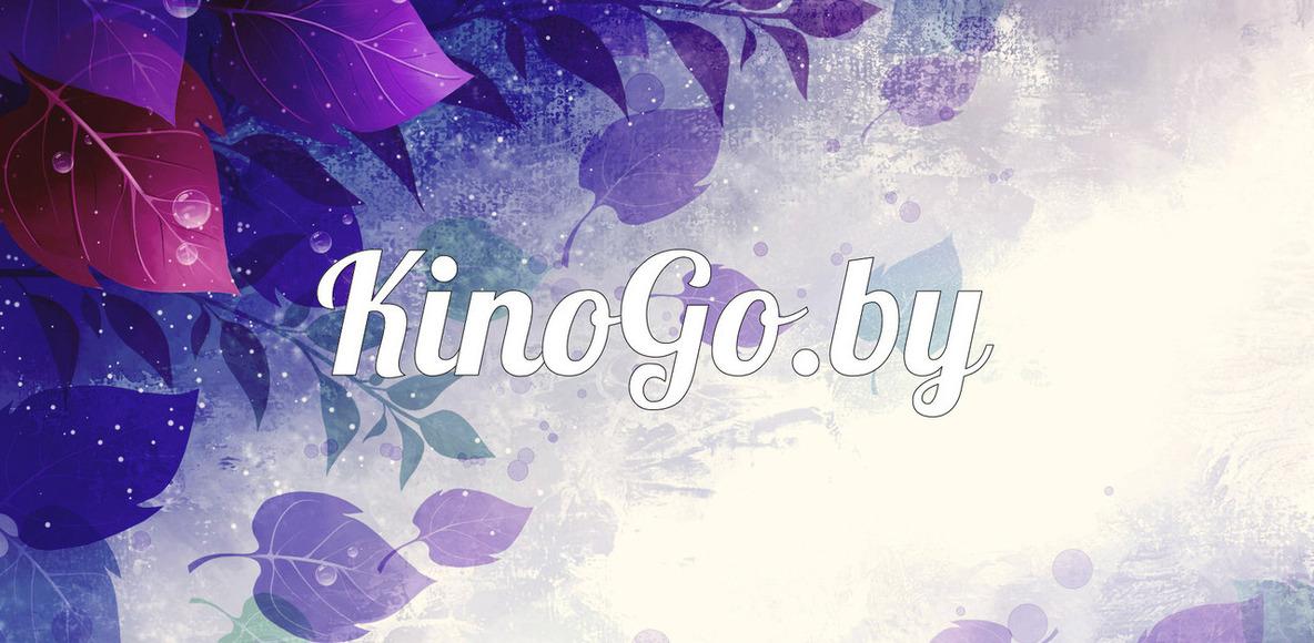 KinoGo.by