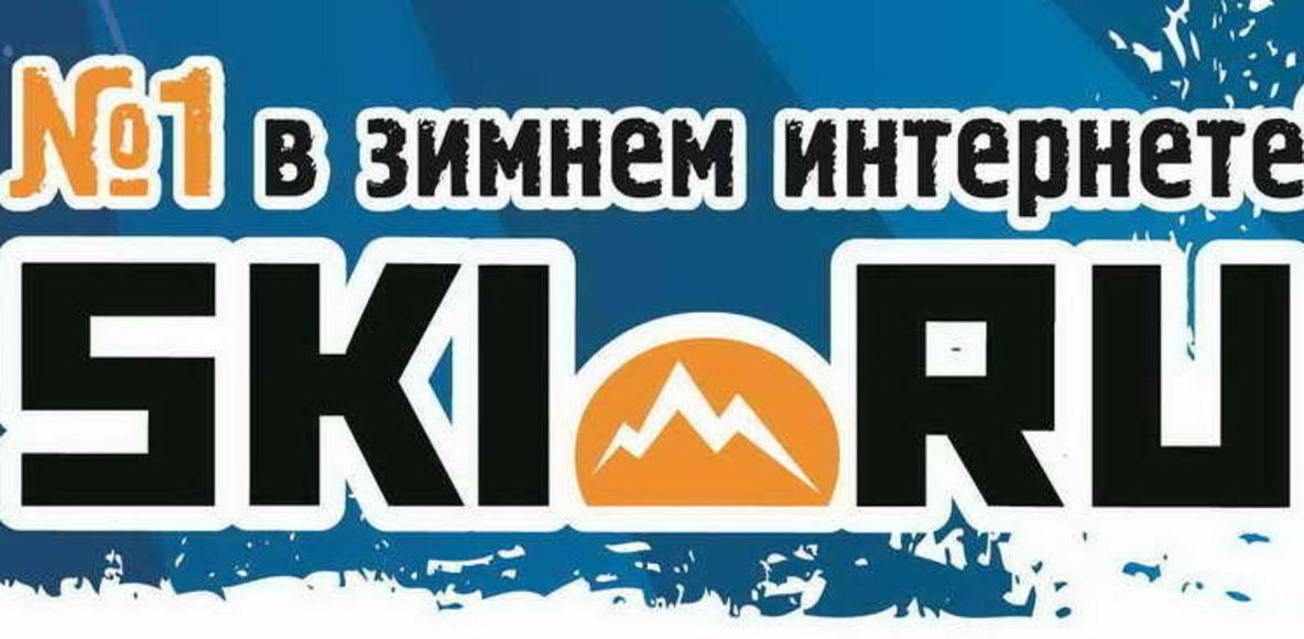 Форум Ski.ru