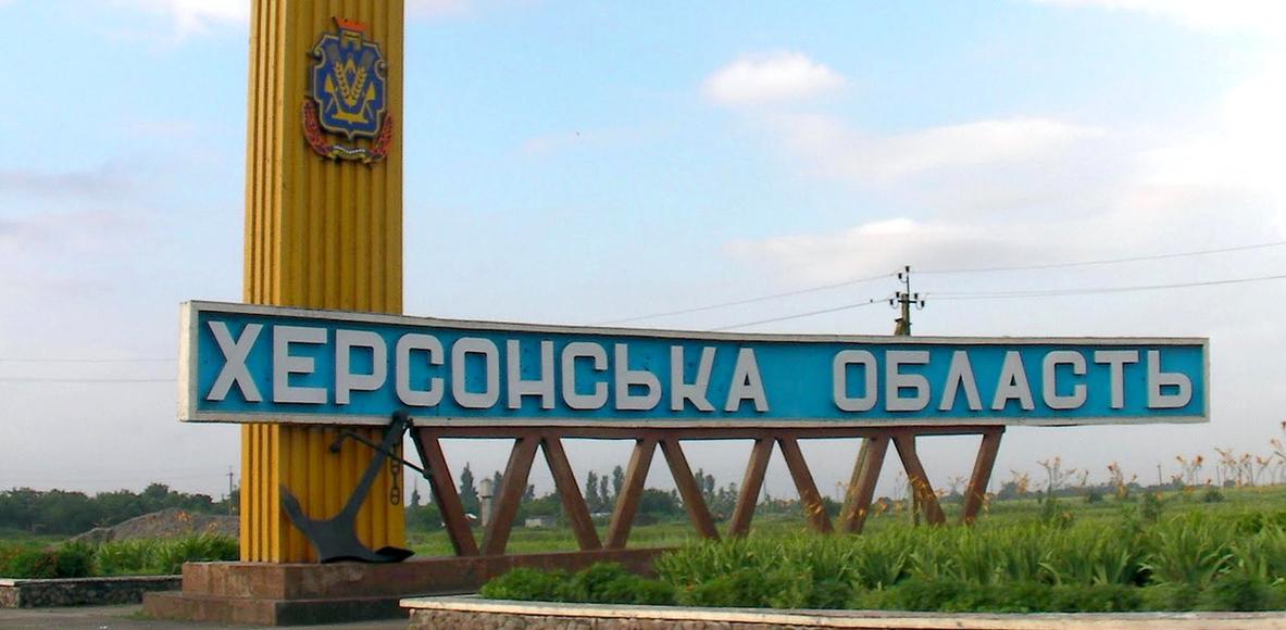 Running | Kherson region