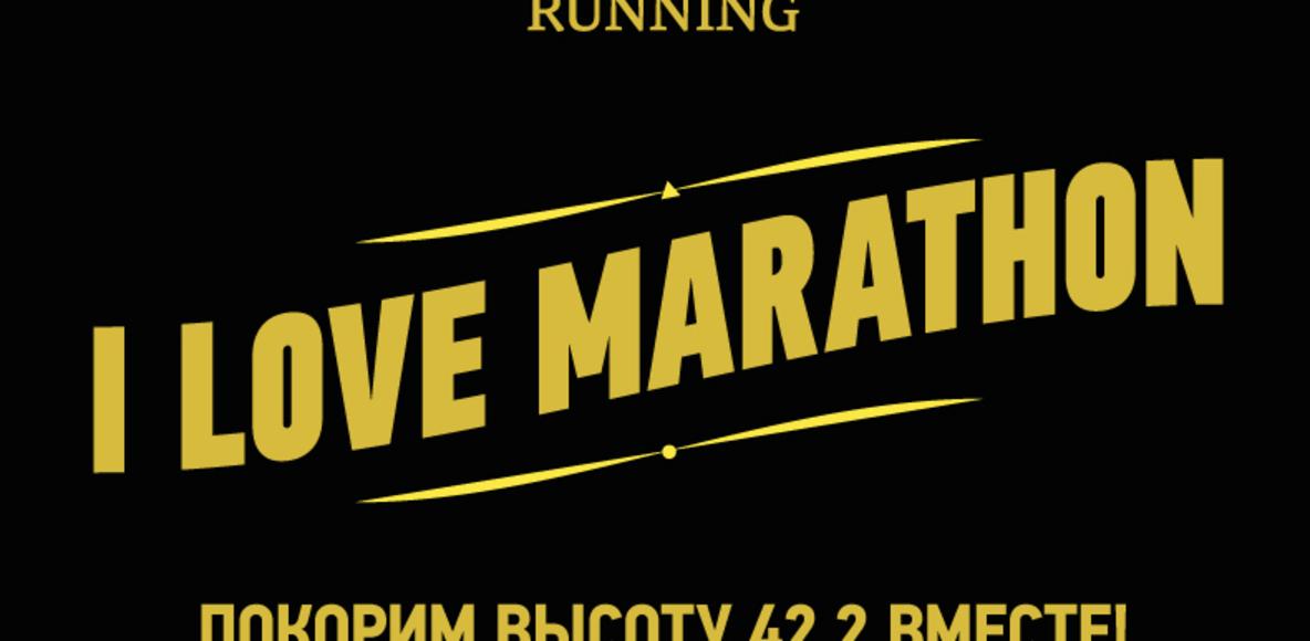 I Love Marathon 2016