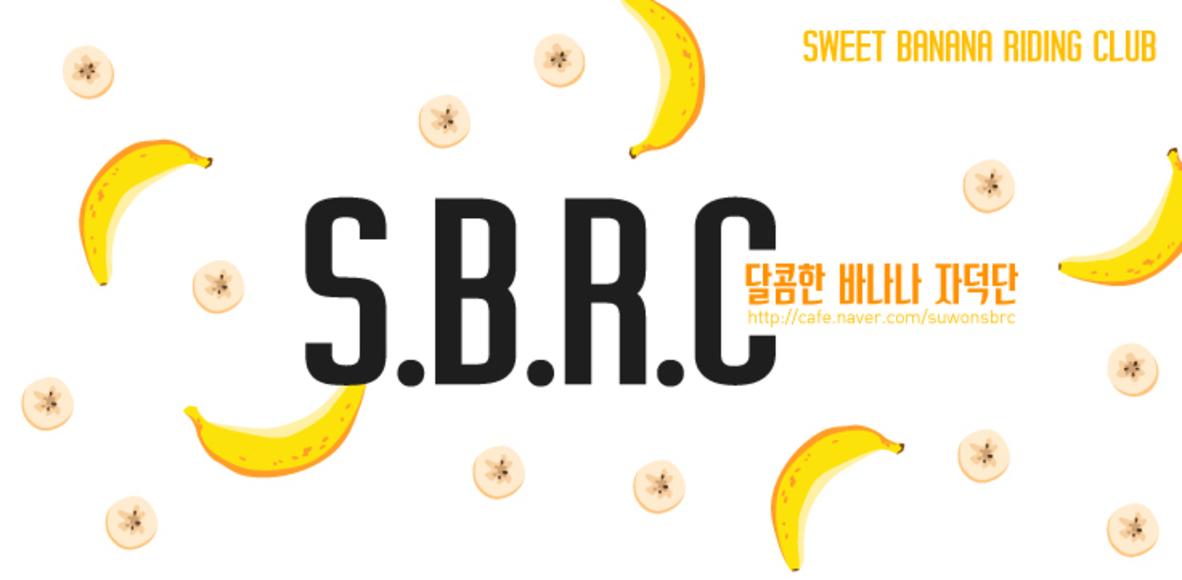 [ S.B.R.C ] 달콤한바나나자덕단  달바단