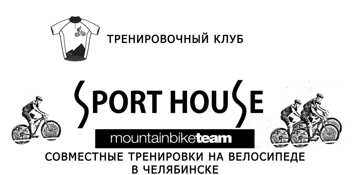 Sport House Bike Team