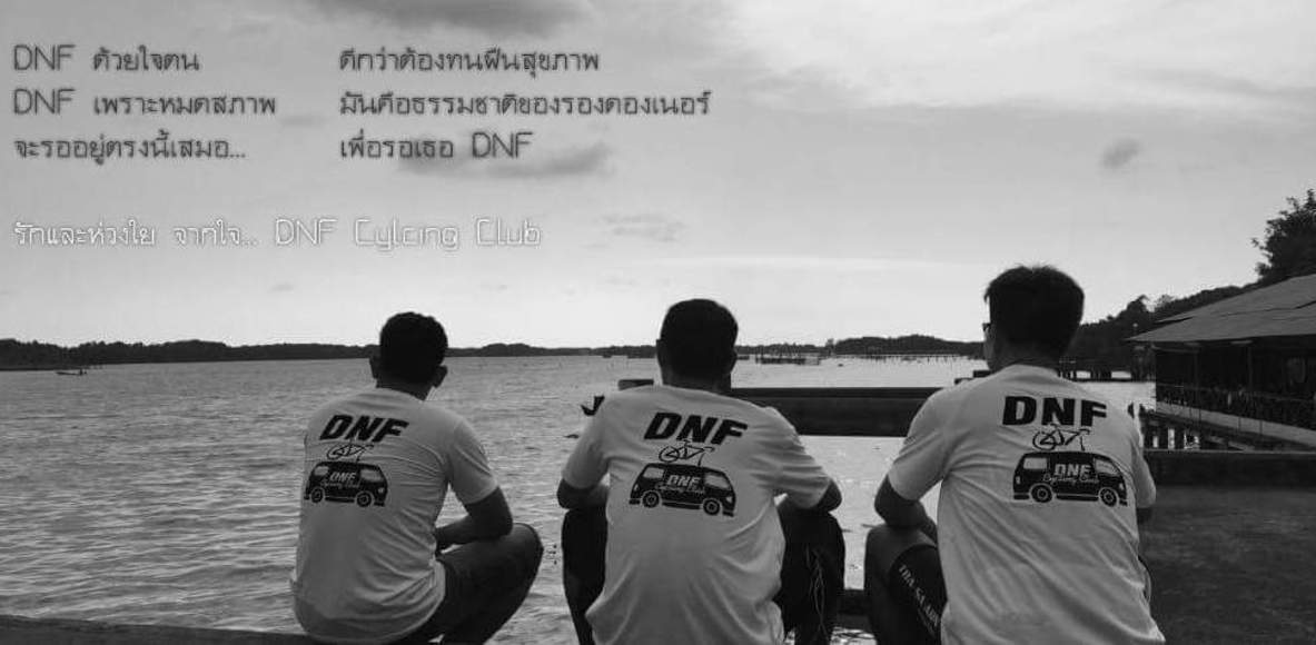 DNF Cycling Club