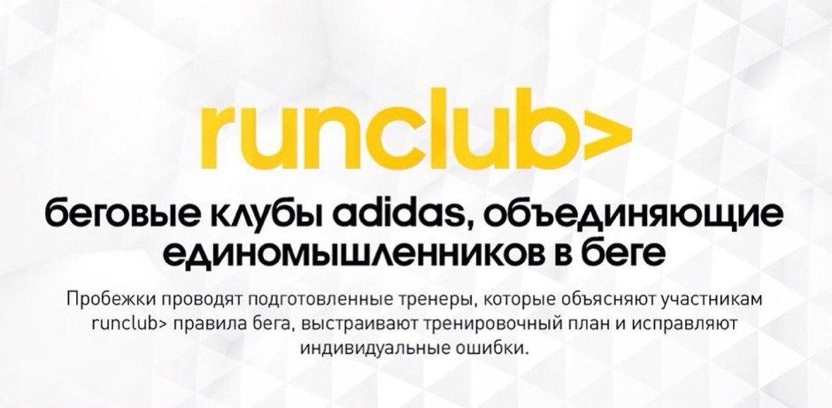 Adidas Run Club Omsk