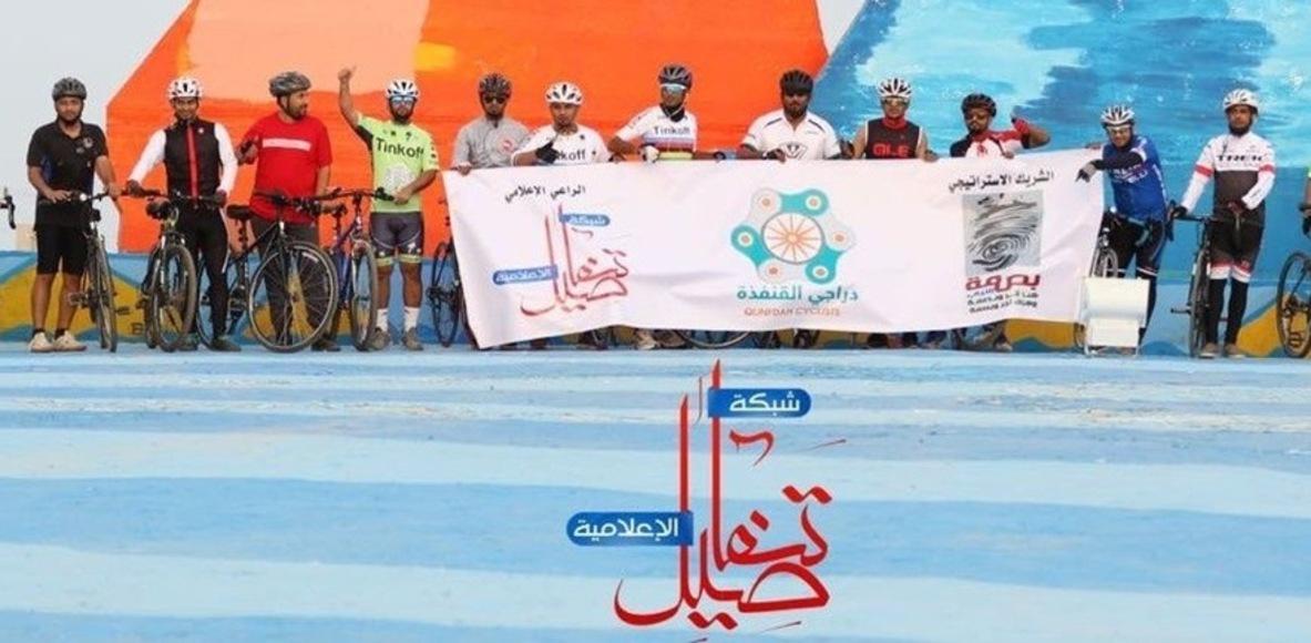 QunfdahCyclists