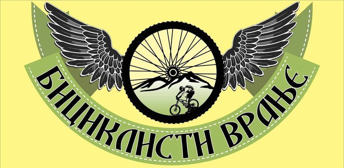 Бициклисти Врање