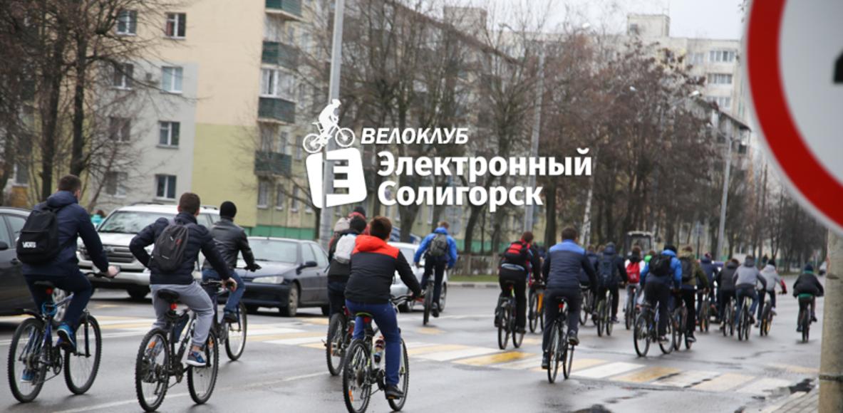 Велоклуб eSoligorsk