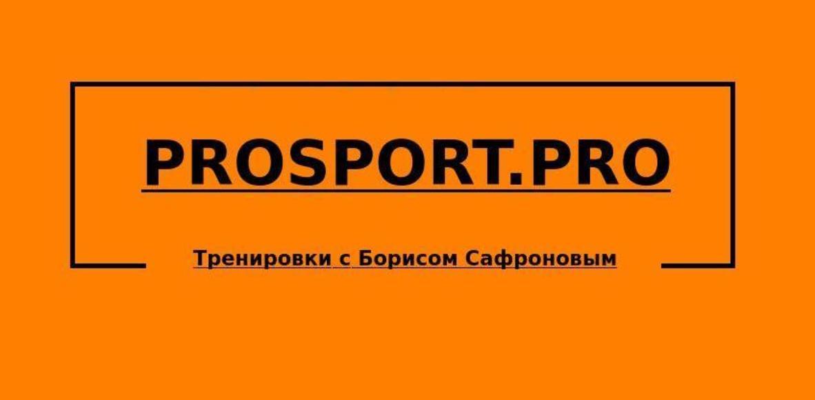 PROSPORT.PRO
