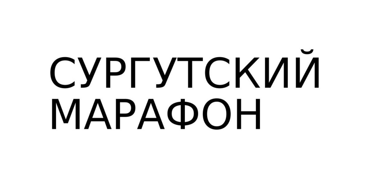 Сургутский марафон