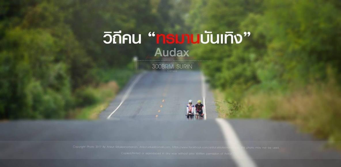 Audax Randonneurs Surin