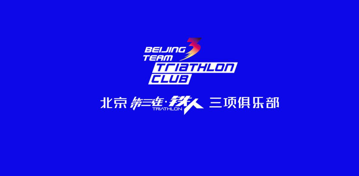 Beijing Team 3