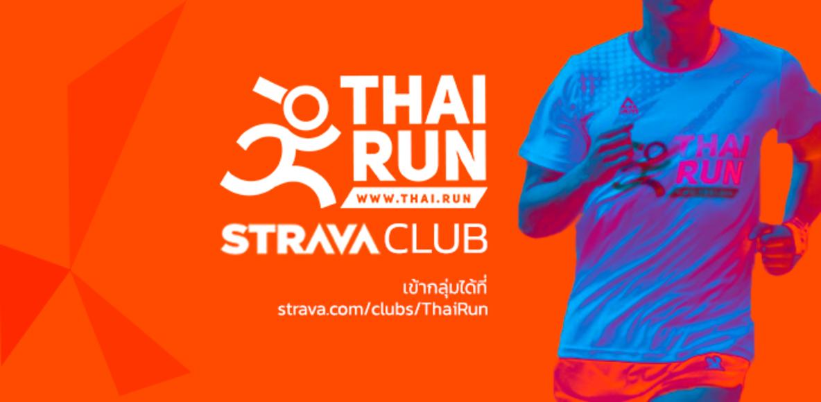 ThaiRun ฮับความสุขนักวิ่ง