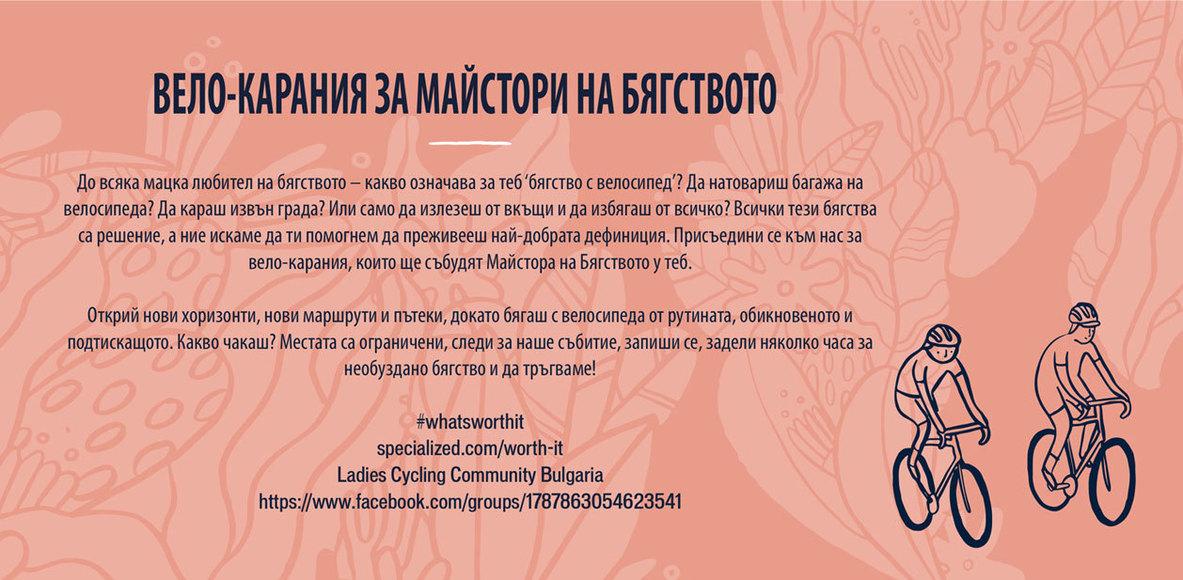 Ladies Cycling Community Bulgaria