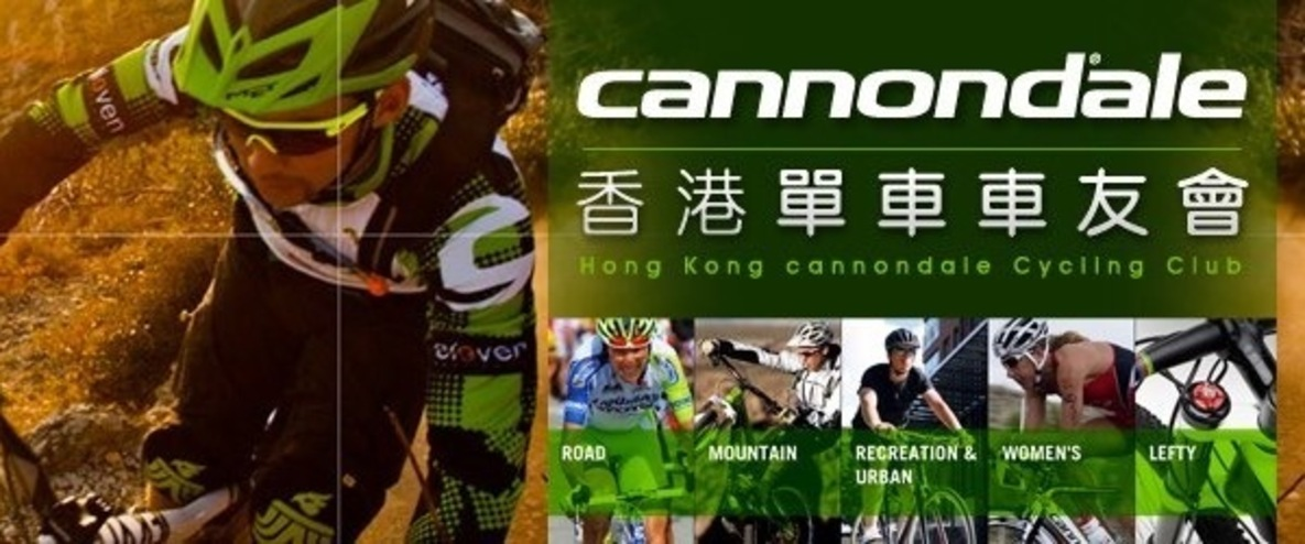 Cannondale - 香港車友會