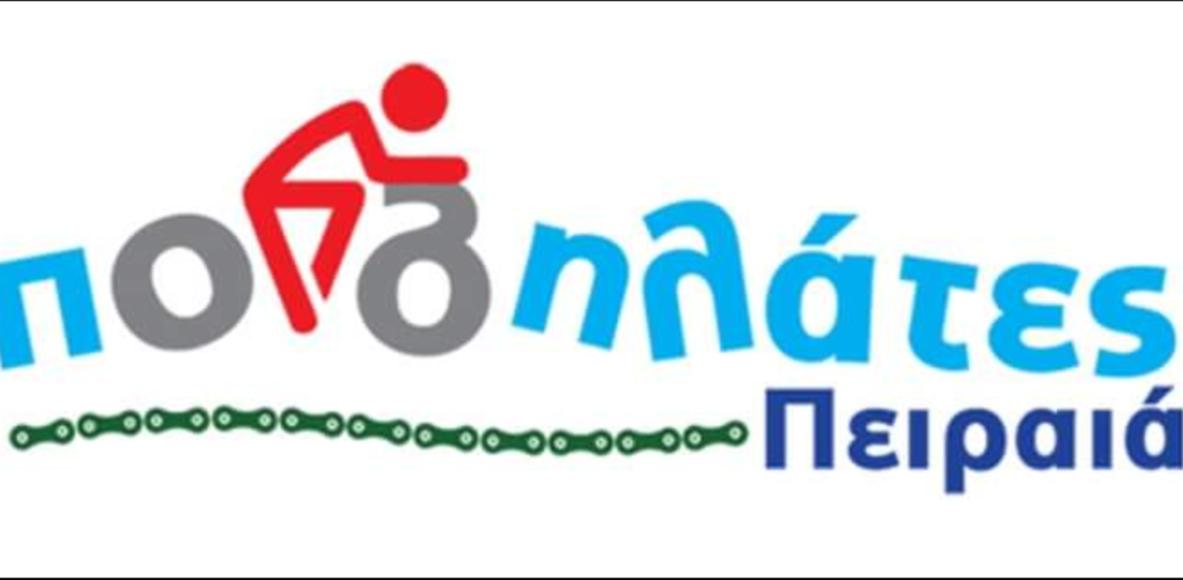 Ποδηλάτες Πειραιά-piraeus cyclists