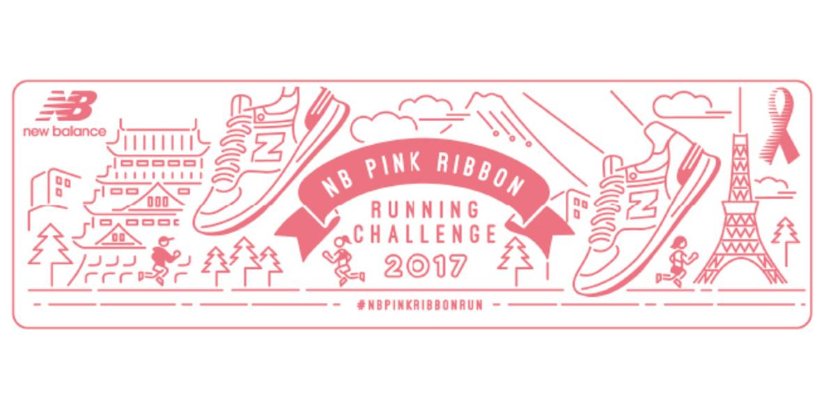 NB Pink Ribbon Running Challenge 2017