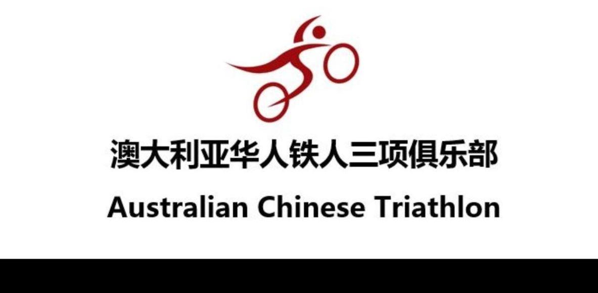 Australian Chinese Triathlon Club
