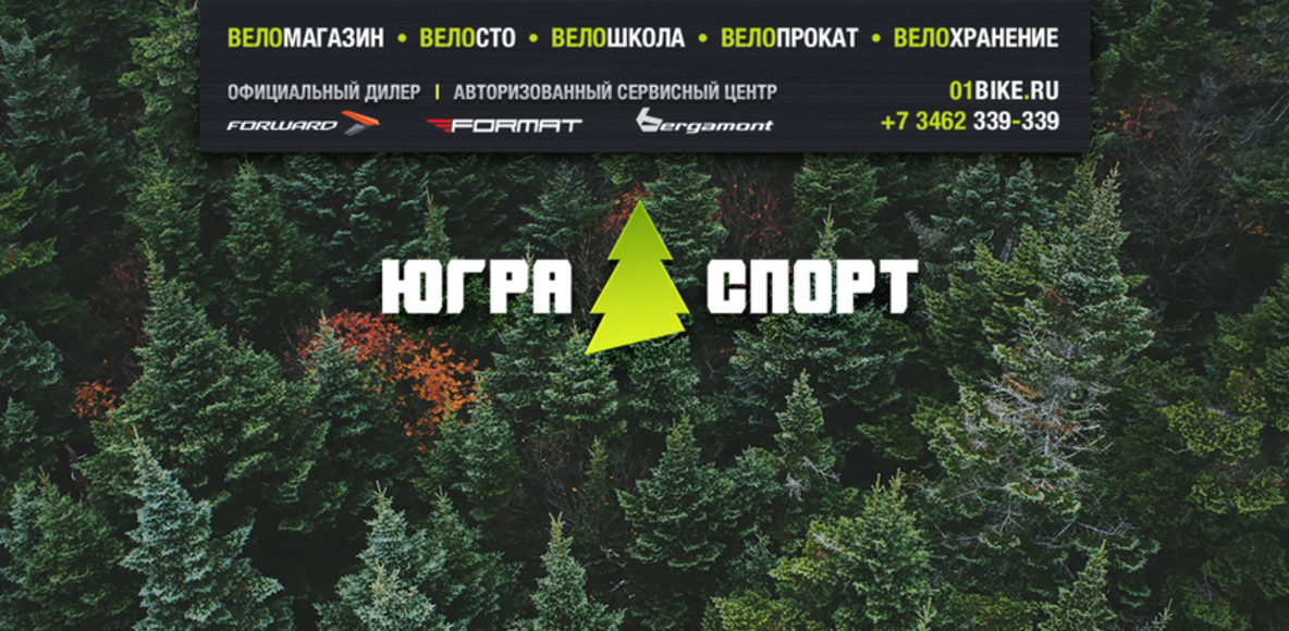 Велоклуб ЮграСпорт