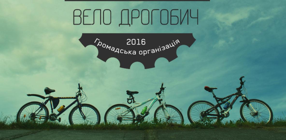 """Громадська організація """"Вело Дрогобич"""""""