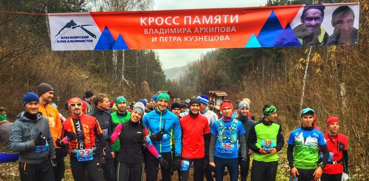Krasnoyarsk runners