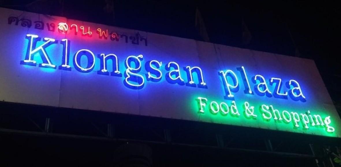 Klongsan Runner คลองสาน วิ่ง