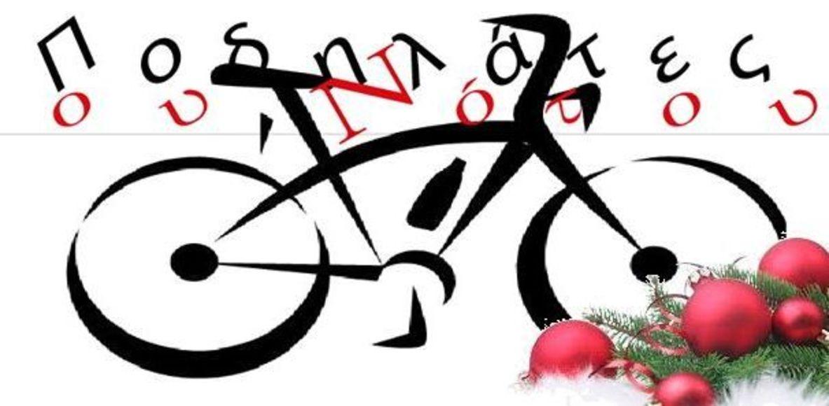 Ποδηλάτες του Νότου