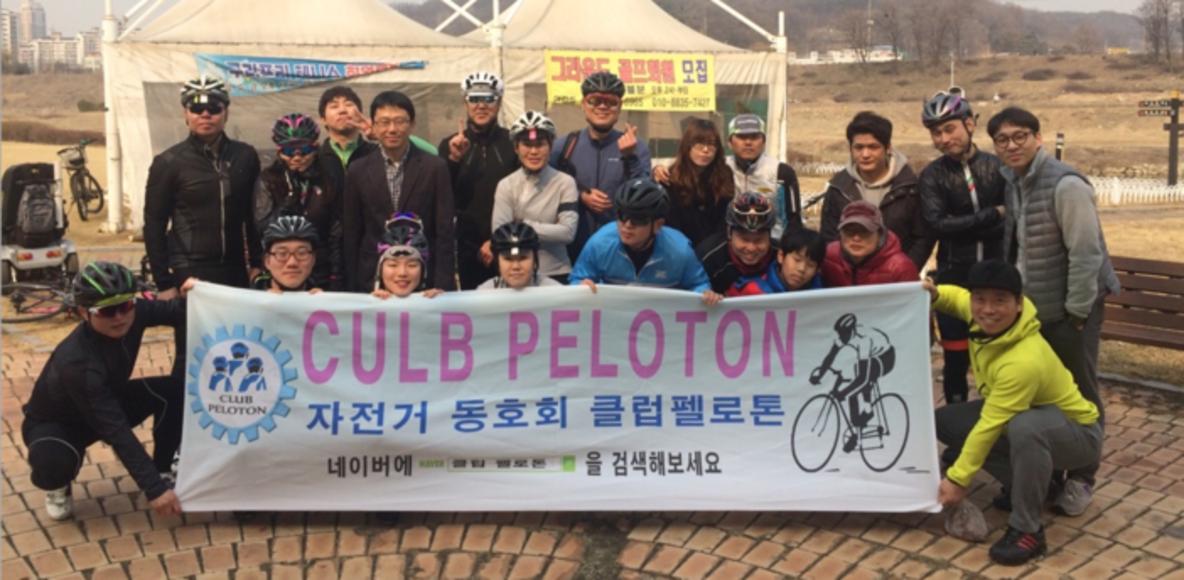 클럽 펠로톤    (Club  Peloton)