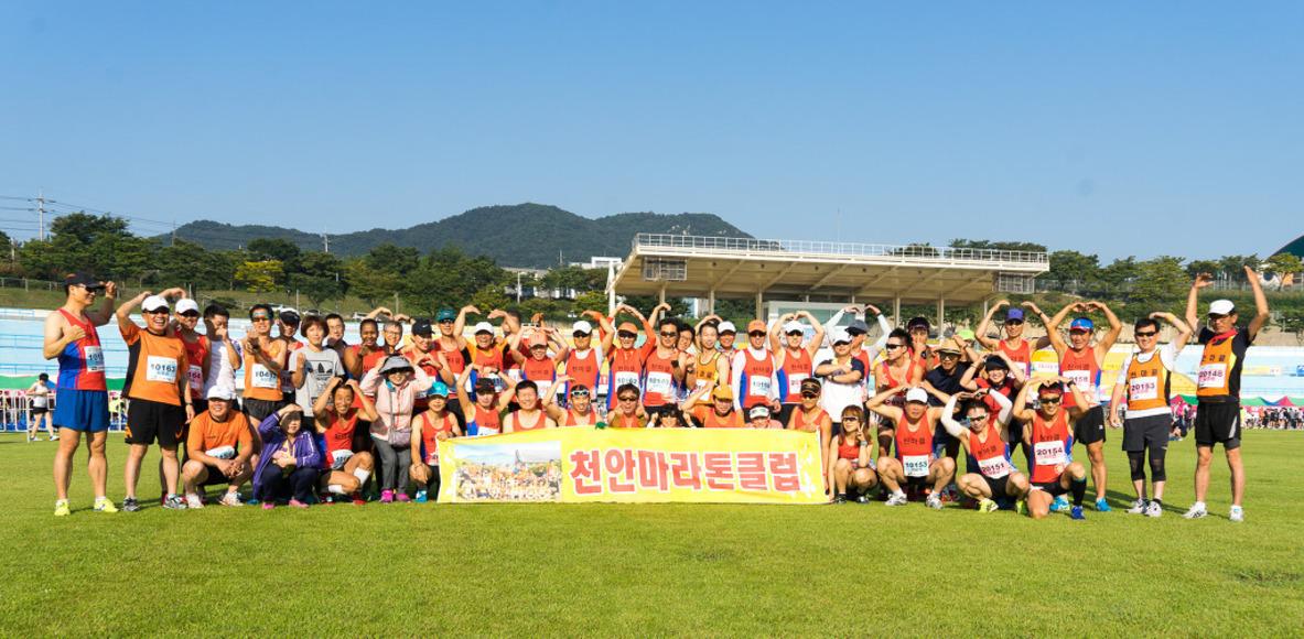 천안마라톤클럽