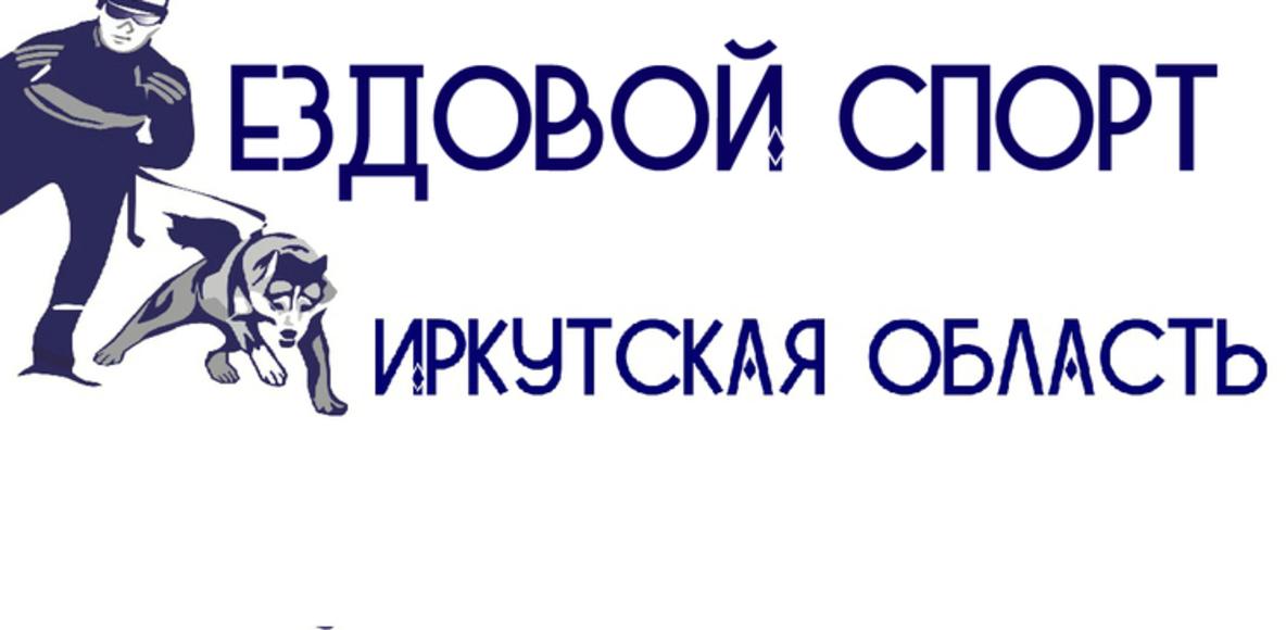 Ездовой спорт в Иркутской области