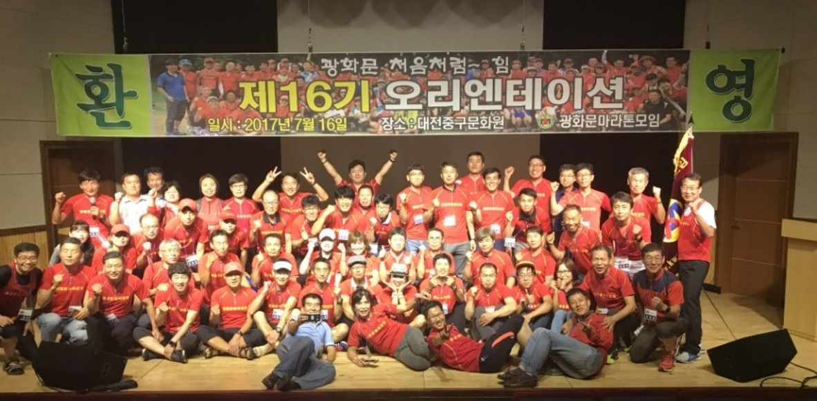 광화문페이싱팀16기