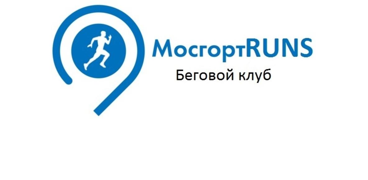 МосгортRUNS