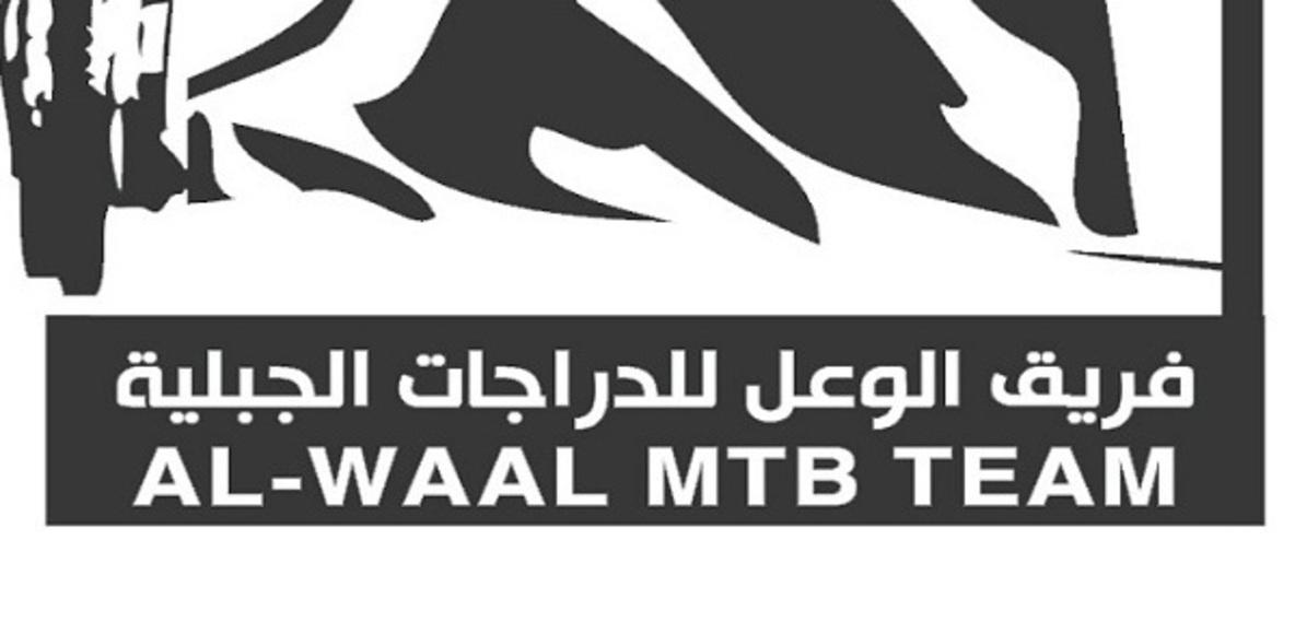 AL WAAL MTB