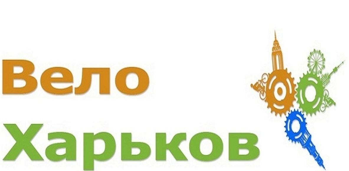 Вело Харьков ®