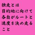 独走倶楽部ctv