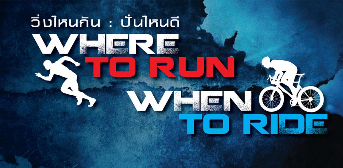 VRUN VRIDE : Triathlon Thailand