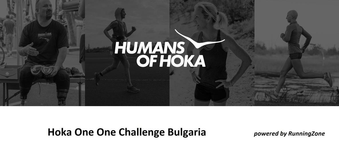 Hoka One One Challenge Bulgaria