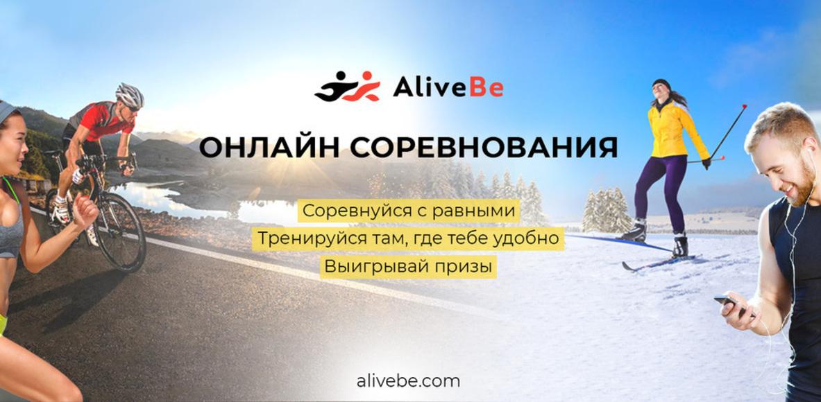 AliveBeRUN