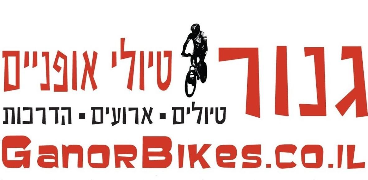גנור טיולי אופניים Ganorbikes